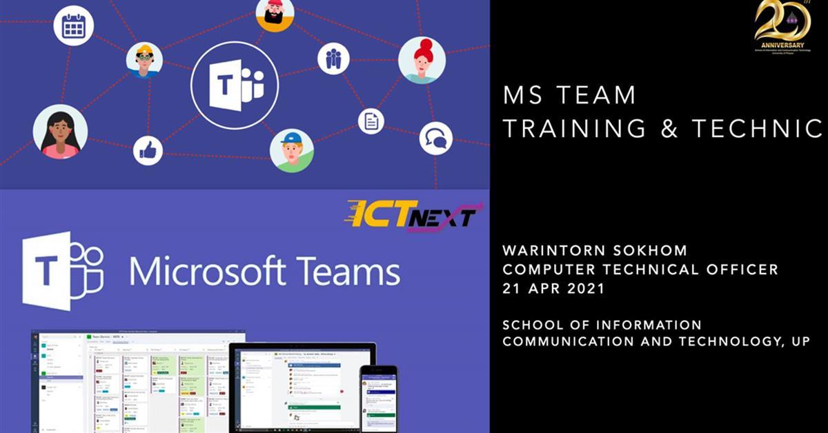 ทบทวนความรู้เทคนิคใช้งาน MS Teams