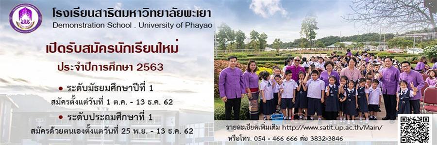 โรงเรียนสาธิตมหาวิทยาลัยพะเยา,รับสมัครนักเรียนใหม่,ประจำปีการศึกษา,2563