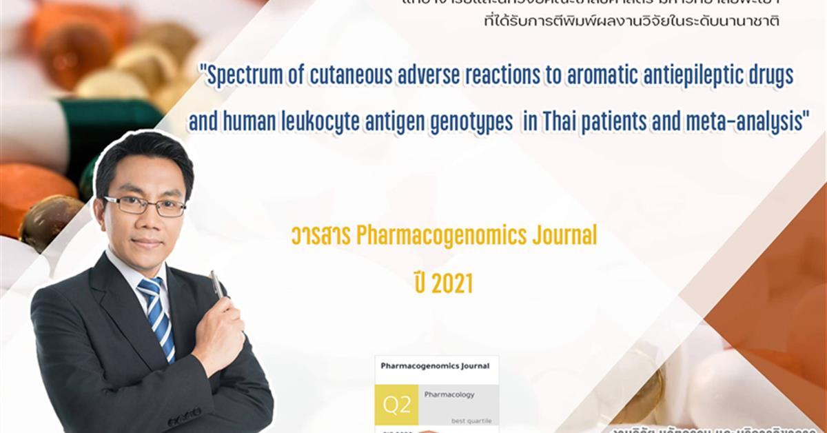 """รองศาสตราจารย์ ดร. เภสัชกรสุรศักดิ์ เสาแก้ว ได้รับการตีพิมพ์ผลงานวิจัยในระดับนานาชาติ ผลงานวิจัยเรื่อง """"Spectrum of cutaneous adverse reactions to aromatic antiepileptic drugs and human leukocyte antigen genotypes in Thai patients and meta-analysis"""" ในวารสาร Pharmacogenomics Journal"""