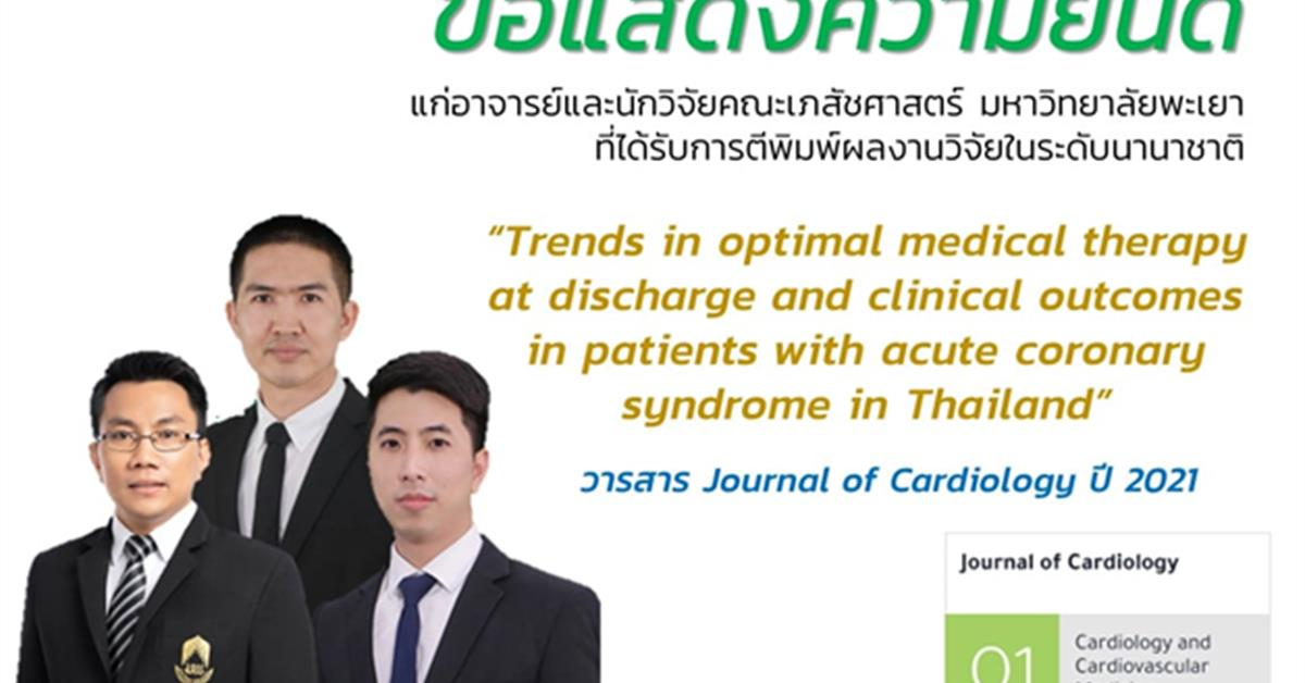 Trends in optimal medical therapy at discharge and clinical outcomes in patients with acute coronary syndrome in Thailand