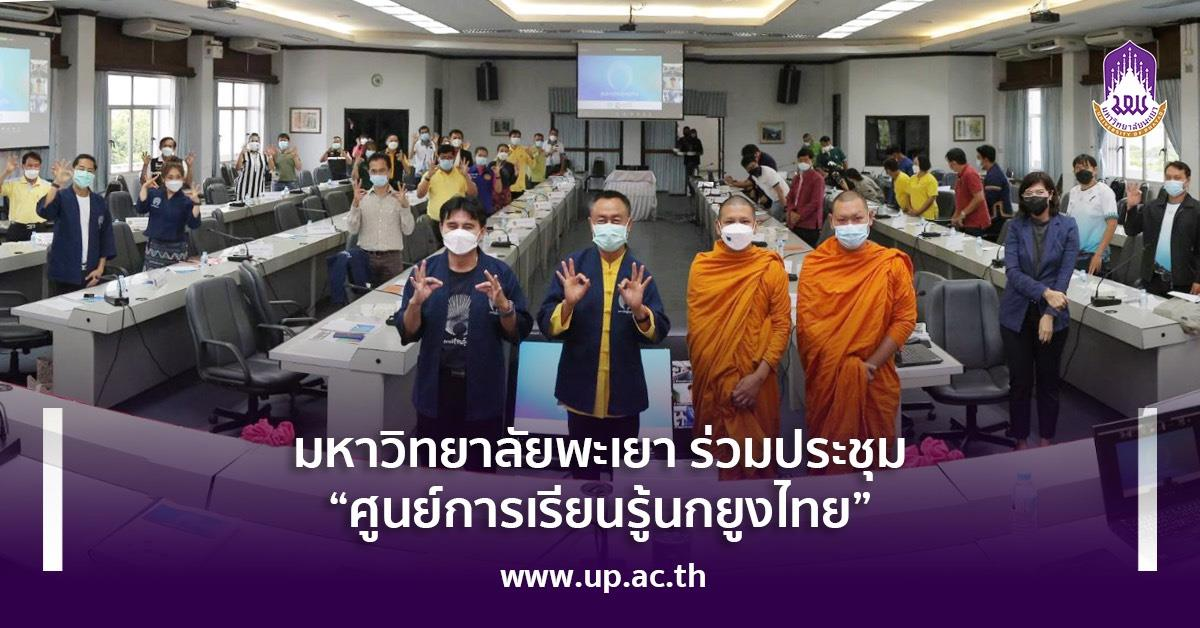 """มหาวิทยาลัยพะเยา ร่วมประชุม""""ศูนย์การเรียนรู้นกยูงไทย"""""""