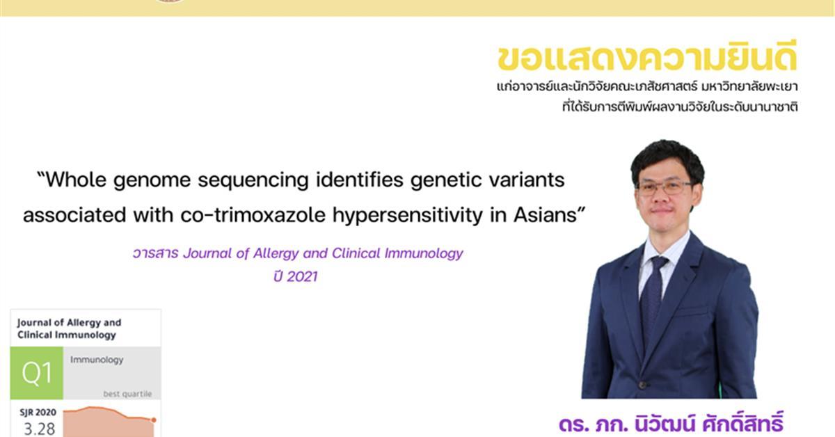 """ดร. ภก. นิวัฒน์ ศักดิ์สิทธิ์ อาจารย์ประจำสาขาวิชาบริบาลเภสัชกรรม ผลงานวิจัยเรื่อง """"Whole genome sequencing identifies genetic variants associated with co-trimoxazole hypersensitivity in Asians"""" ในวารสาร Journal of Allergy and Clinical Immunology"""