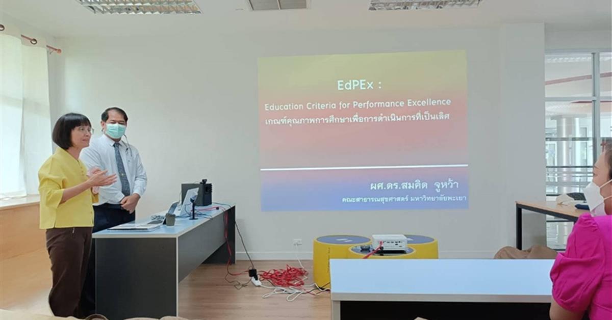 คณะสาธารณสุขศาสตร์ มหาวิทยาลัยพะเยา แลกเปลี่ยนเรียนรู้ และร่วมกันพัฒนากระบวนการพัฒนาองค์กรสู่ความเป็นเลิศ (EdPEx)