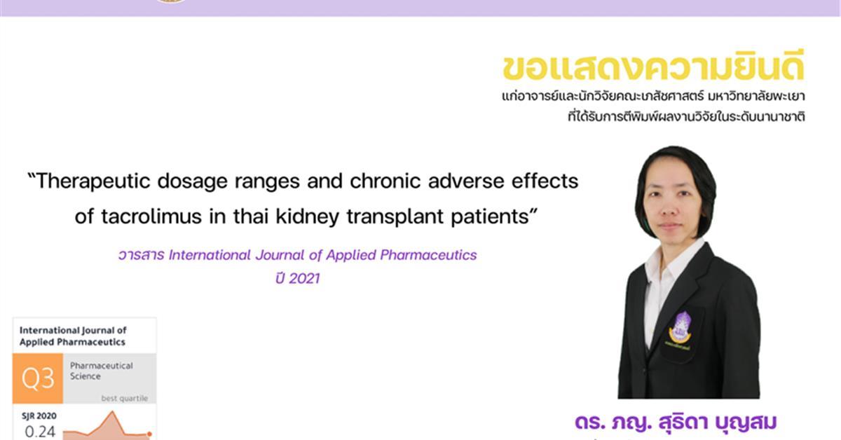 """คณะเภสัชศาสตร์ มหาวิทยาลัยพะเยา ดร. ภญ. สุธิดา บุญสม ได้รับการตีพิมพ์ผลงานวิจัยในระดับนานาชาติเรื่อง """"Therapeutic dosage ranges and chronic adverse effects of tacrolimus in thai kidney transplant patients"""" ในวารสาร International Journal of Applied Pharmaceutics"""