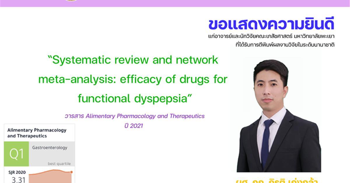 """คณะเภสัชศาสตร์ มหาวิทยาลัยพะเยา ขอแสดงความยินดีแก่ ผศ. ภก. กิรติ เก่งกล้า ที่ได้รับการตีพิมพ์ผลงานวิจัยในระดับนานาชาติผลงานวิจัยเรื่อง """"Systematic review and network meta-analysis: efficacy of drugs for functional dyspepsia"""""""