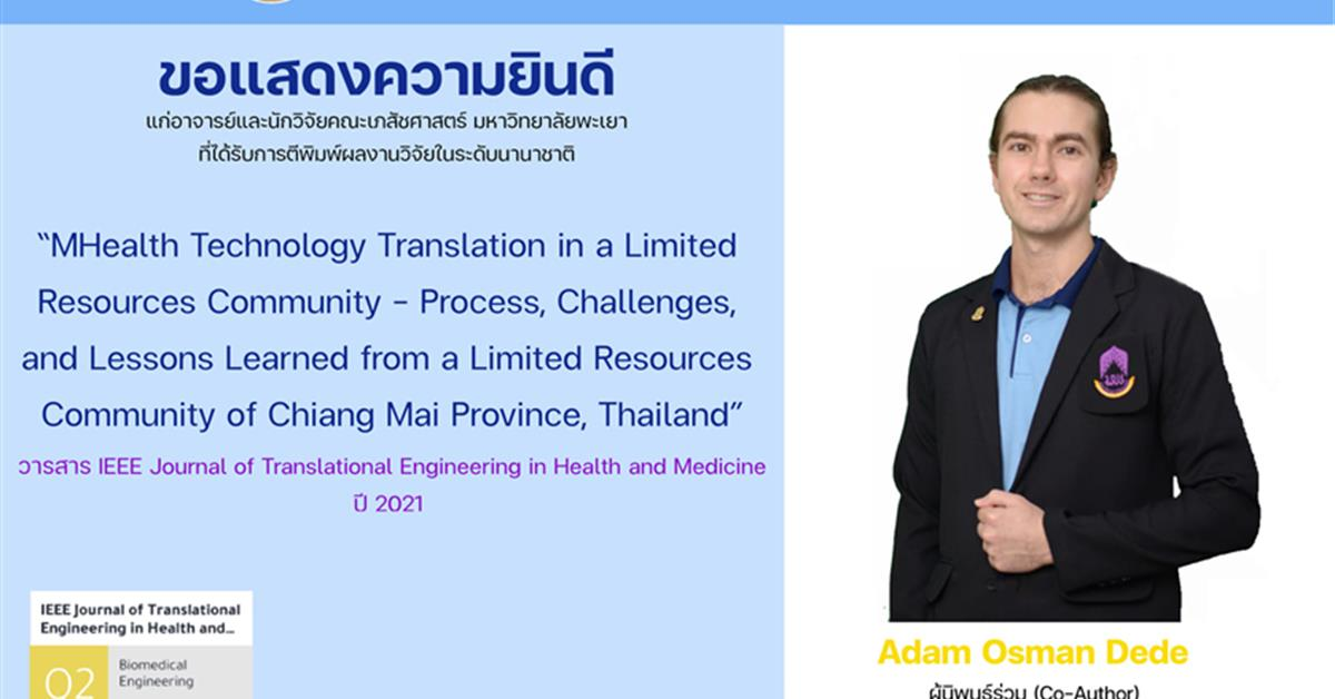 """คณะเภสัชศาสตร์ ขอแสดงความยินดีแก่Dr. Adam Joseph Osman Dede The foreign Specialistผู้ทรงคุณวุฒิ ที่ได้รับการตีพิมพ์ผลงานวิจัยในระดับนานาชาติผลงานวิจัยเรื่อง """"MHealth Technology Translation in a Limited Resources Community - Process, Challenges, and Lessons Learned from a Limited Resources Community of Chiang Mai Province, Thailand"""""""