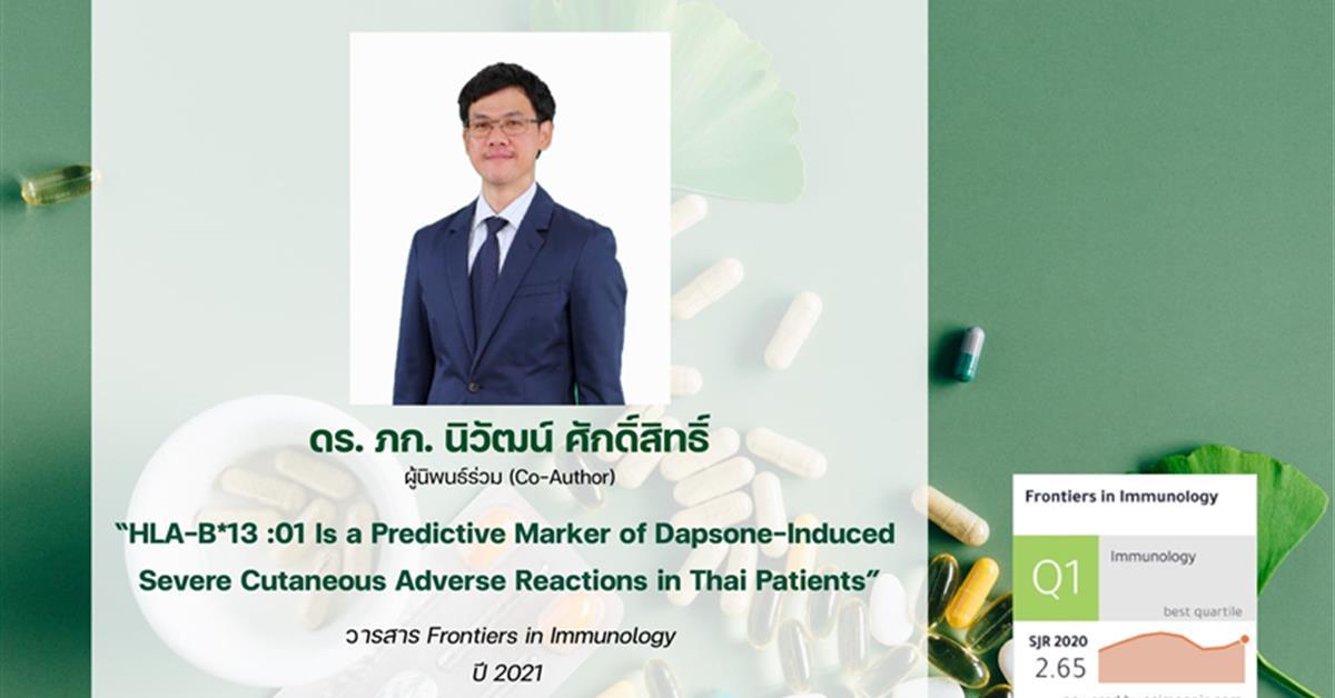 """ดร. ภก. นิวัฒน์ ศักดิ์สิทธิ์ ได้รับการตีพิมพ์ผลงานวิจัย """"HLA-B*13 :01 Is a Predictive Marker of Dapsone-Induced Severe Cutaneous Adverse Reactions in Thai Patients"""" ในวารสาร Frontiers in Immunology"""