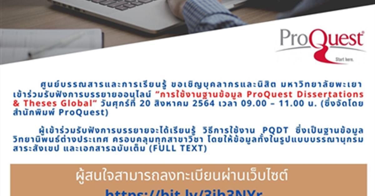 ฐานข้อมูล ProQuest Dissertations & Theses Global