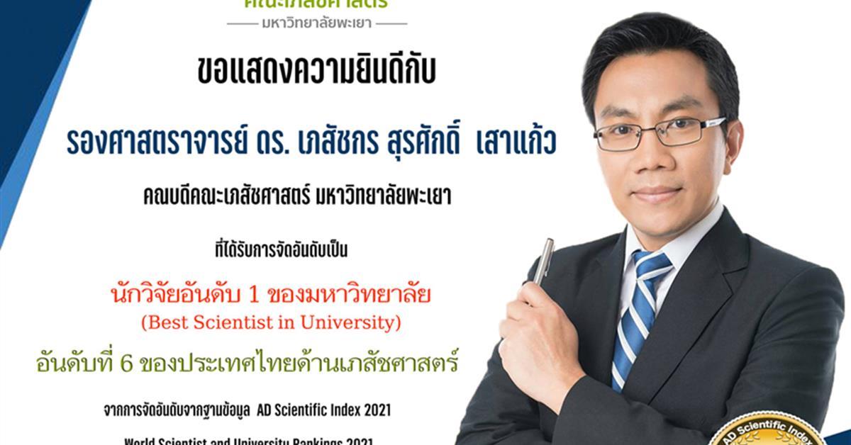 รองศาสตราจารย์ ดร. เภสัชกร สุรศักดิ์ เสาแก้ว คณบดีคณะเภสัชศาสตร์ที่ได้รับการจัดอันดับนักวิจัย AD Scientific Index 2021