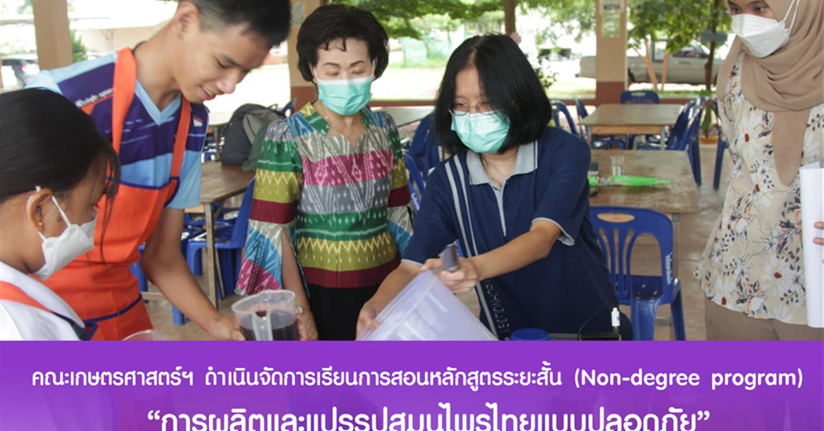 """คณะเกษตรศาสตร์ฯ ดำเนินจัดการเรียนการสอนรูปแบบหลักสูตรระยะสั้น (Non-degree program) """"การผลิตและแปรรูปสมุนไพรไทยแบบปลอดภัย"""""""