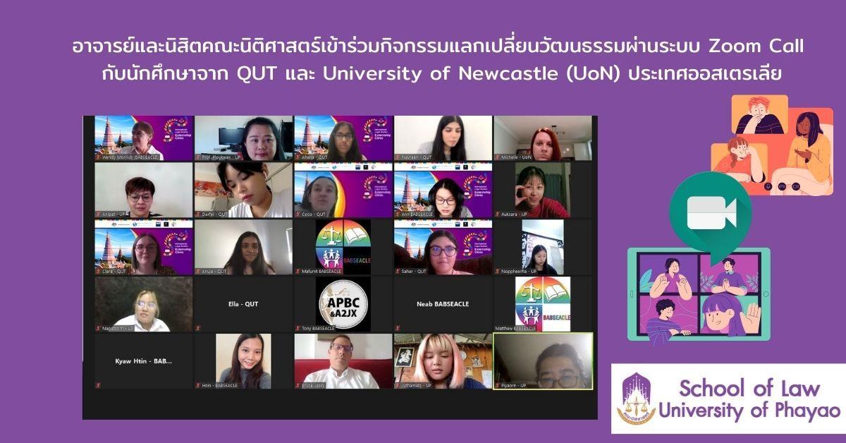 อาจารย์และนิสิตคณะนิติศาสตร์เข้าร่วมกิจกรรมแลกเปลี่ยนวัฒนธรรมผ่านระบบ Zoom Call กับนักศึกษาจาก QUT และ University of Newcastle (UoN) ประเทศออสเตรเลีย