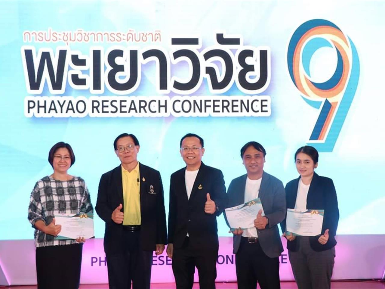 คณะวิทยาศาสตร์ ขอแสดงความยินดีกับ บุคลากรที่ได้รับรางวัลการนำเสนอผลงาน พะเยาวิจัย ครั้งที่ 9