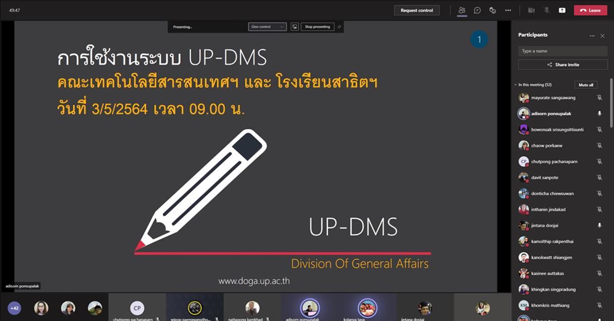 อบรมระบบ UP-DMS