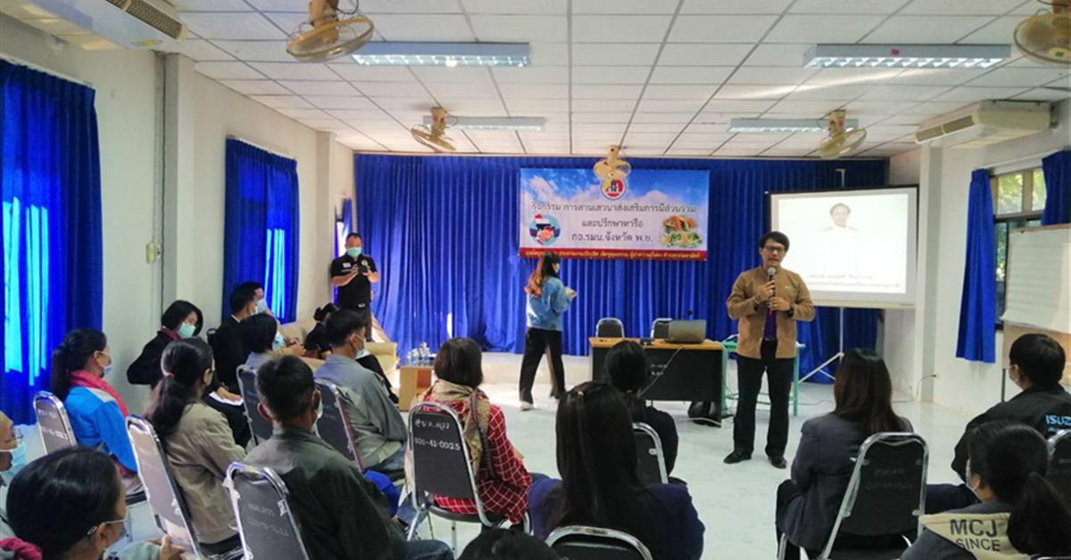 วันที่ 19 มกราคม 2564 คณะเกษตรศาสตร์และทรัพยากรธรรมชาติ มหาวิทยาลัยพะเยา เข้าร่วมเสวนากลุ่มอาชีพเกษตรกรปลูกข้าวโพดในพื้นที่อำเภอปง จังหวัดพะเยา ณ องค์การบริหารส่วนตำบลควร อำเภอปง จังหวัดพะเยา