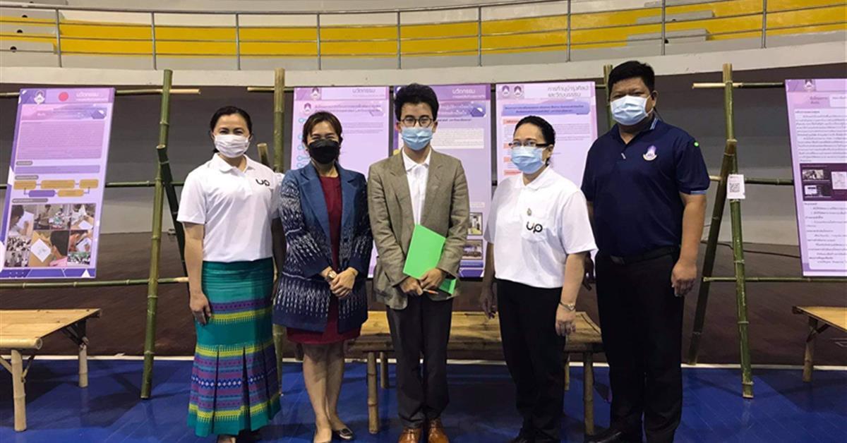 คณะสาธารณสุขศาสตร์ เข้าร่วมการประชุมแลกเปลี่ยนเรียนรู้การจัดกิจกรรมพัฒนานิสิตนักษาอย่างยั่งยืน (UP Identity Festival)