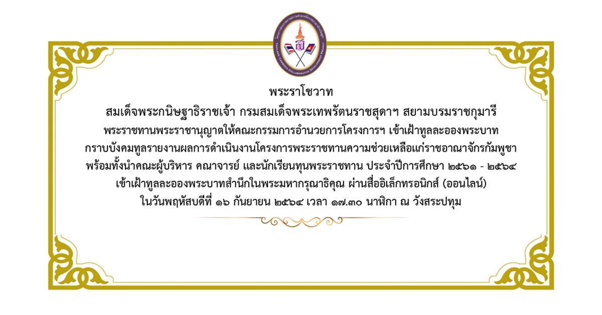 พระราโชวาท สมเด็จพระกนิษฐาธิราชเจ้า กรมสมเด็จพระเทพรัตนราชสุดาฯ สยามบรมราชกุมารี
