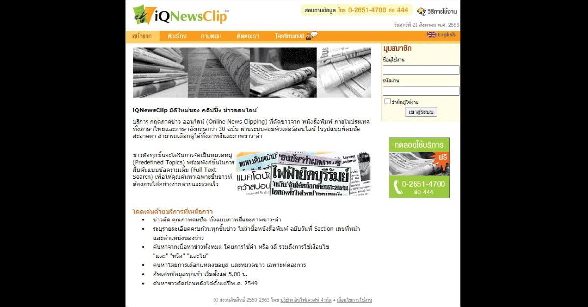 ฐานข้อมูล iQNewsClip