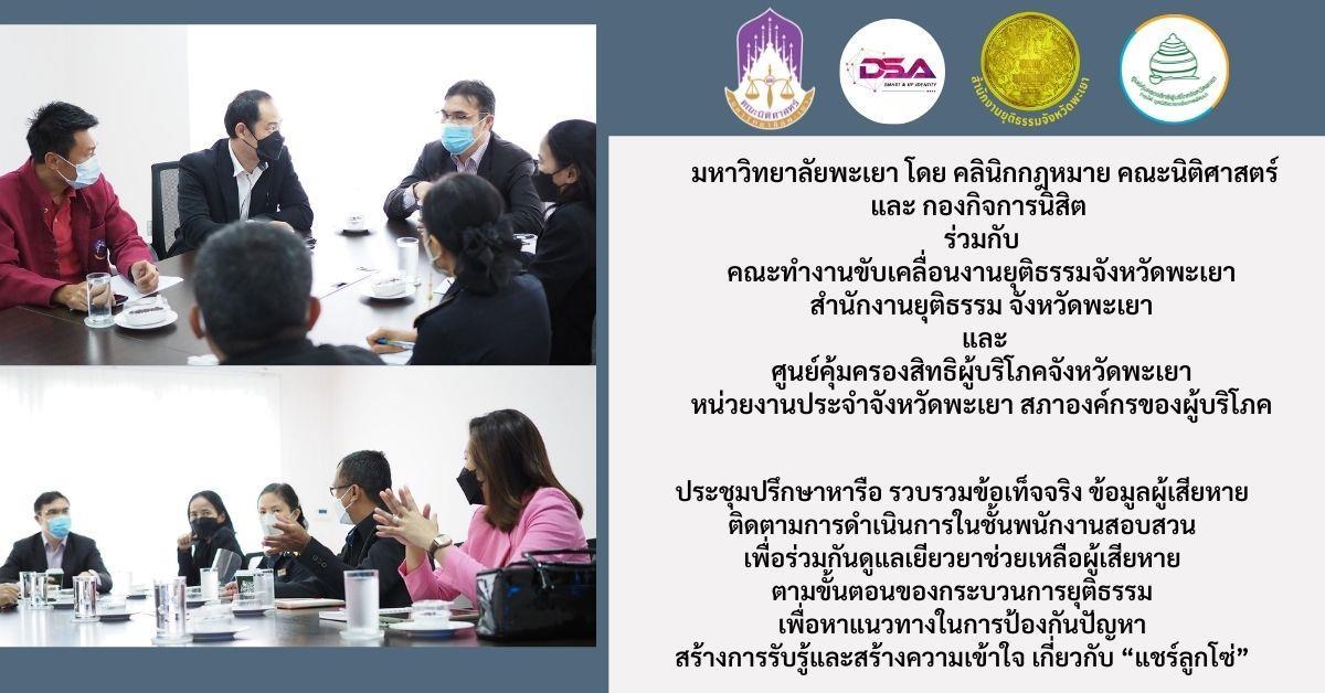วันที่ 5 ตุลาคม 2564 มหาวิทยาลัยพะเยา โดยกองกิจการนิสิต และคลินิกกฎหมาย คณะนิติศาสตร์ ร่วมกับ คณะทำงานขับเคลื่อนงานยุติธรรมจังหวัดพะเยา สำนังงานยุติธรรม จังหวัดพะเยา และศูนย์คุ้มครองสิทธิผู้บริโภคจังหวัดพะเยา หน่วยงานประจำจังหวัดพะเยา สภาองค์กรขอ