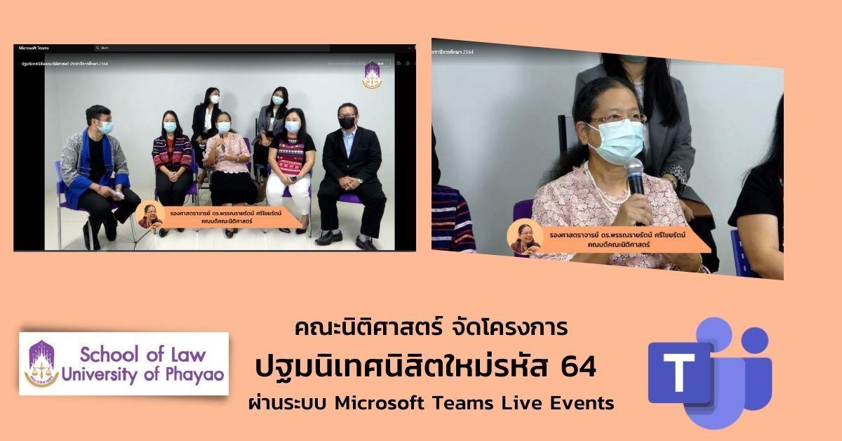 คณะนิติศาสตร์จัดโครงการปฐมนิเทศนิสิตใหม่ รหัส 64 ผ่านระบบ Microsoft Teams Live Event
