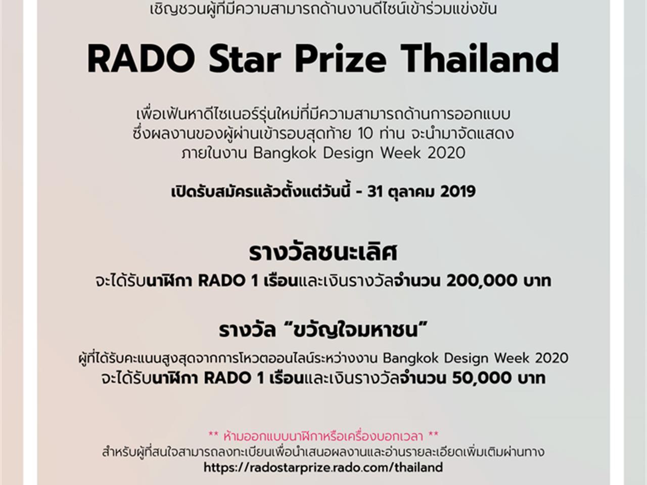 ศูนย์บรรณสารและการเรียนรู้,ขอเชิญชวนผู้ที่สนใจร่วมกิจกรรม,RADO,Star,Prize,Thailand,กับ,TCDC
