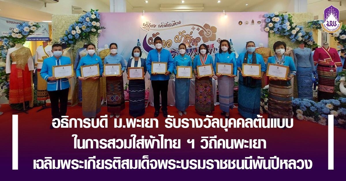 อธิการบดีมหาวิทยาลัยพะเยา รับรางวัลบุคคลต้นแบบในการส่วมใส่ผ้าไทย  ผ้าพื้นเมือง ผ้าทอ ผ้าถิ่น วิถีคนพะเยา เฉลิมพระเกียรติสมเด็จพระบรมราชชนนีพันปีหลวง