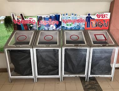 แยกขยะมูลฝอย รักษาความสะอาดในมหาวิทยาลัยพะเยา