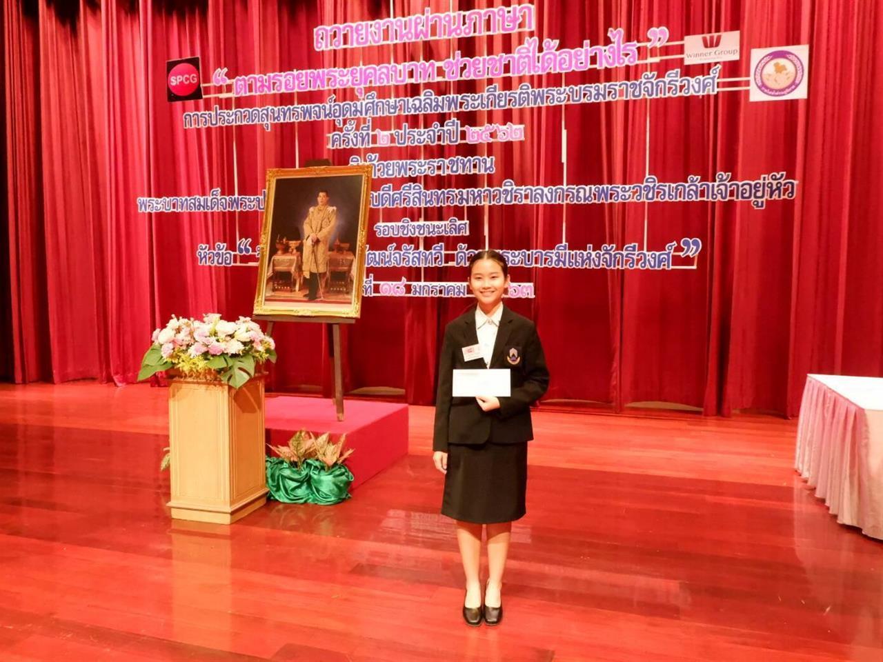 นิสิตมหาวิทยาลัยพะเยาได้รับรางวัลชมเชย การประกวดสุนทรพจน์ ชิงถ้วยพระราชทาน พระบาทสมเด็จพระวชิรเกล้าเจ้าอยู่หัว