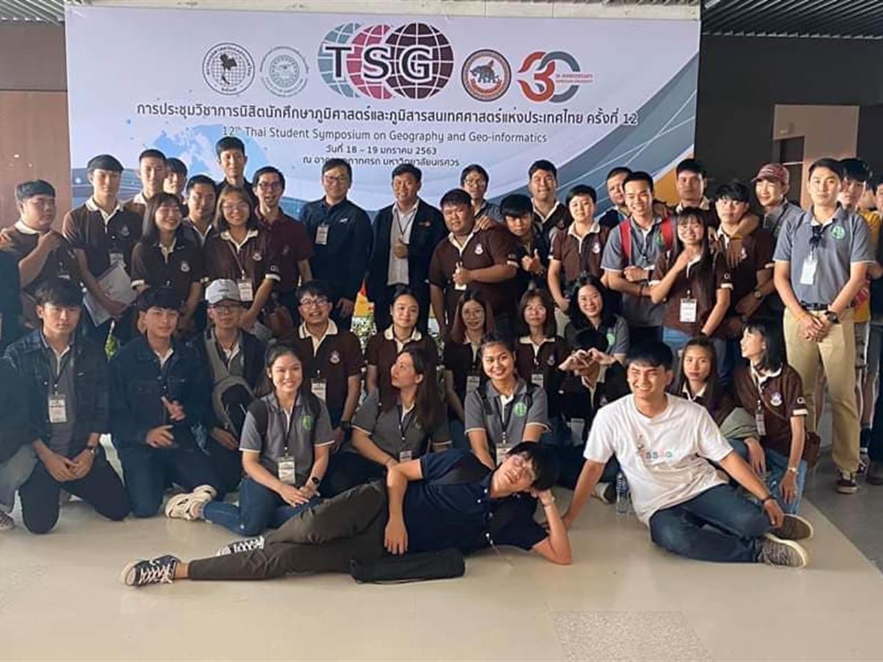 นิสิตสาขาวิชาภูมิสารสนเทศศาสตร์ คณะ ICT ม.พะเยา คว้า 4รางวัลการนำเสนอผลงานวิจัย ในการประชุมวิชาการนิสิตนักศึกษาภูมิศาสตร์และภูมิสารสนเทศศาสตร์แห่งประเทศไทย ครั้งที่ 12