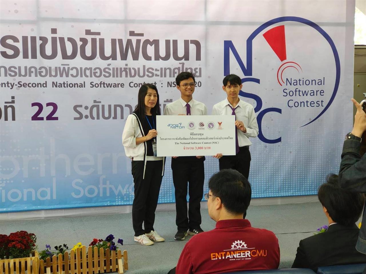 NSC 2020 ระดับภาคเหนือ