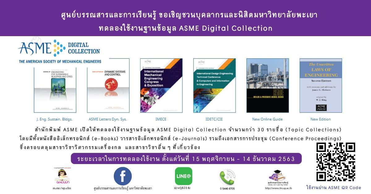 ทดลองใช้งานฐานข้อมูล ASME Digital Collection
