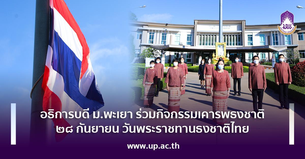 อธิการบดี ม.พะเยา ร่วมกิจกรรมเคารพธงชาติ ๒๘ กันยายน วันพระราชทานธงชาติไทย