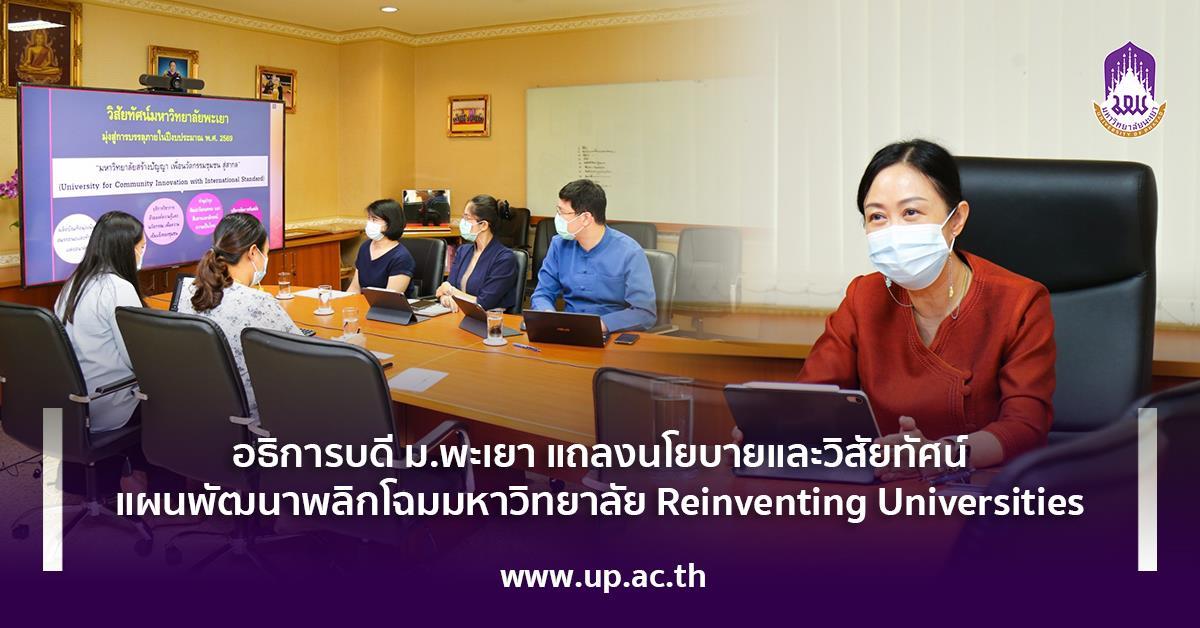 Reinventing Universities