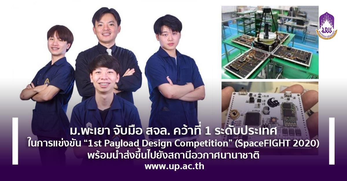""""""" 1st Payload Design Competition"""" (SpaceFIGHT 2020)"""