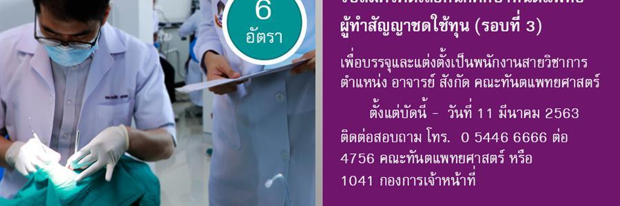 รับสมัครคัดเลือกนักศึกษาทันตแพทย์ผู้ทำสัญญาชดใช้ทุน (รอบที่ 3) จำนวน 6 อัตรา