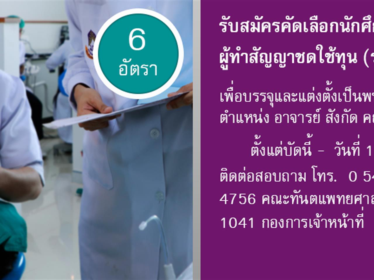 รับสมัครคัดเลือกนักศึกษาทันตแพทย์ผู้ทำสัญญาชดใช้ทุน เพื่อบรรจุและแต่งตั้งเป็นพนักงานสายวิชาการ ตำแหน่ง อาจารย์ สังกัด คณะทันตแพทยศาสตร์ มหาวิทยาลัยพะเยา (รอบที่ 3) จำนวน 6 อัตรา