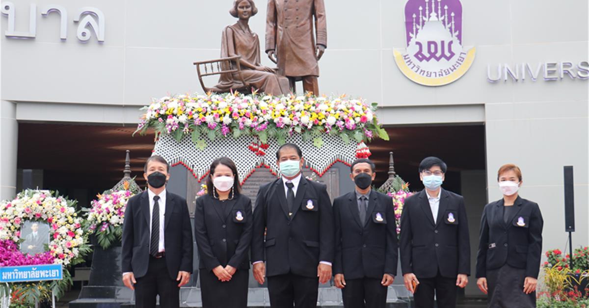 """คณะสาธารณสุขศาสตร์มหาวิทยาลัยพะเยา ร่วมถวายราชสดุดี 24 กันยายน """"วันมหิดล"""" พระบิดาแห่งการแพทย์แผนปัจจุบันของไทย"""