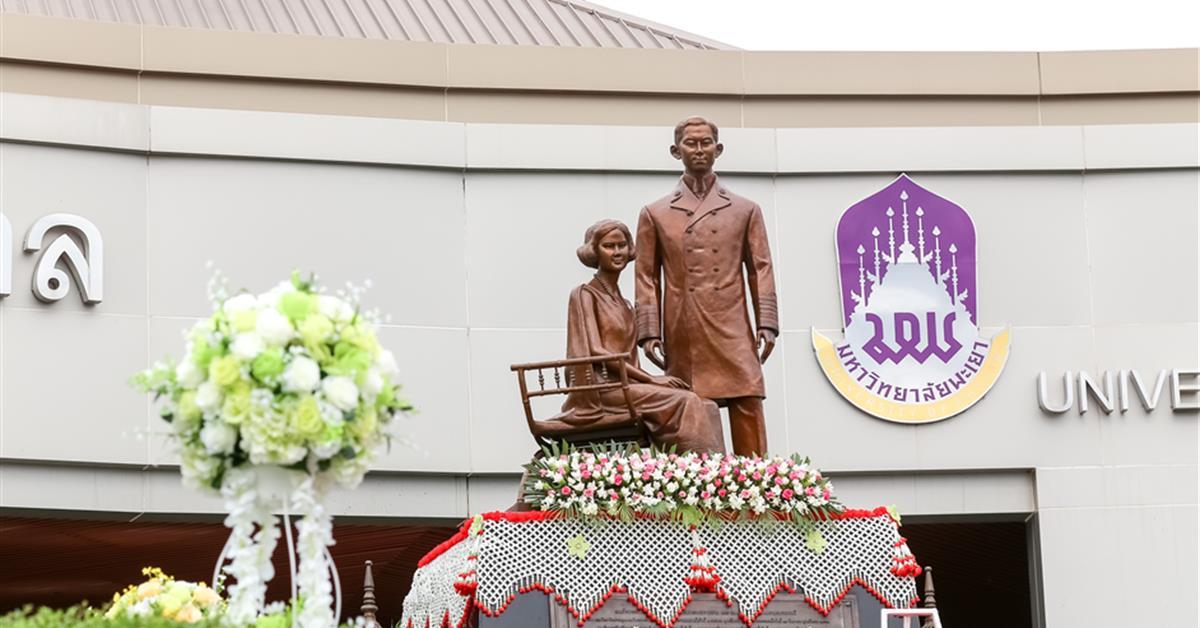 """ม.พะเยา ถวายราชสดุดี 24 กันยายน """"วันมหิดล"""" พระบิดาแห่งการแพทย์แผนปัจจุบันของไทย"""