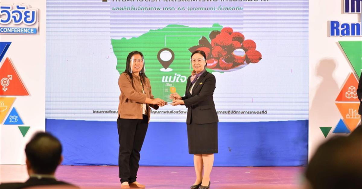 """คณะเกษตรศาสตร์ฯ คว้าเหรียญทองโครงการ 1 คณะ 1 ชุมชนนวัตกรรม """" พัฒนาแหล่งการผลิตลิ้นจี่คุณภาพในจังหวัดพะเยา """""""