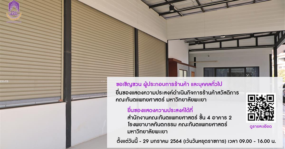 ขอเชิญชวนยื่นซองแสดงความประสงค์ดำเนินกิจการร้านค้าสวัสดิการ คณะทันตแพทยศาสตร์ มหาวิทยาลัยพะเยา