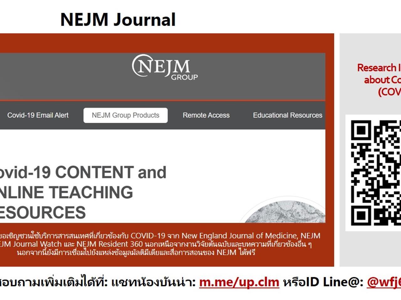 ศูนย์บรรณสารและการเรียนรู้ ขอเชิญชวนเข้าใช้บริการสืบค้นงานวิจัยจาก NEJM Group