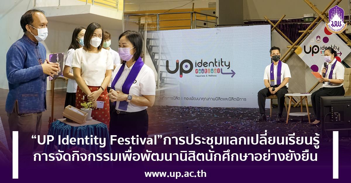 """""""UP Identity Festival""""  การประชุมแลกเปลี่ยนเรียนรู้การจัดกิจกรรมเพื่อพัฒนานิสิตนักศึกษาอย่างยั่งยืน"""