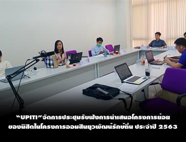 """""""UPITI""""จัดการประชุมรับฟังการนำเสนอโครงการย่อยของนิสิตในโครงการออมสินยุวพัฒน์รักษ์ถิ่น ประจำปี 2563"""
