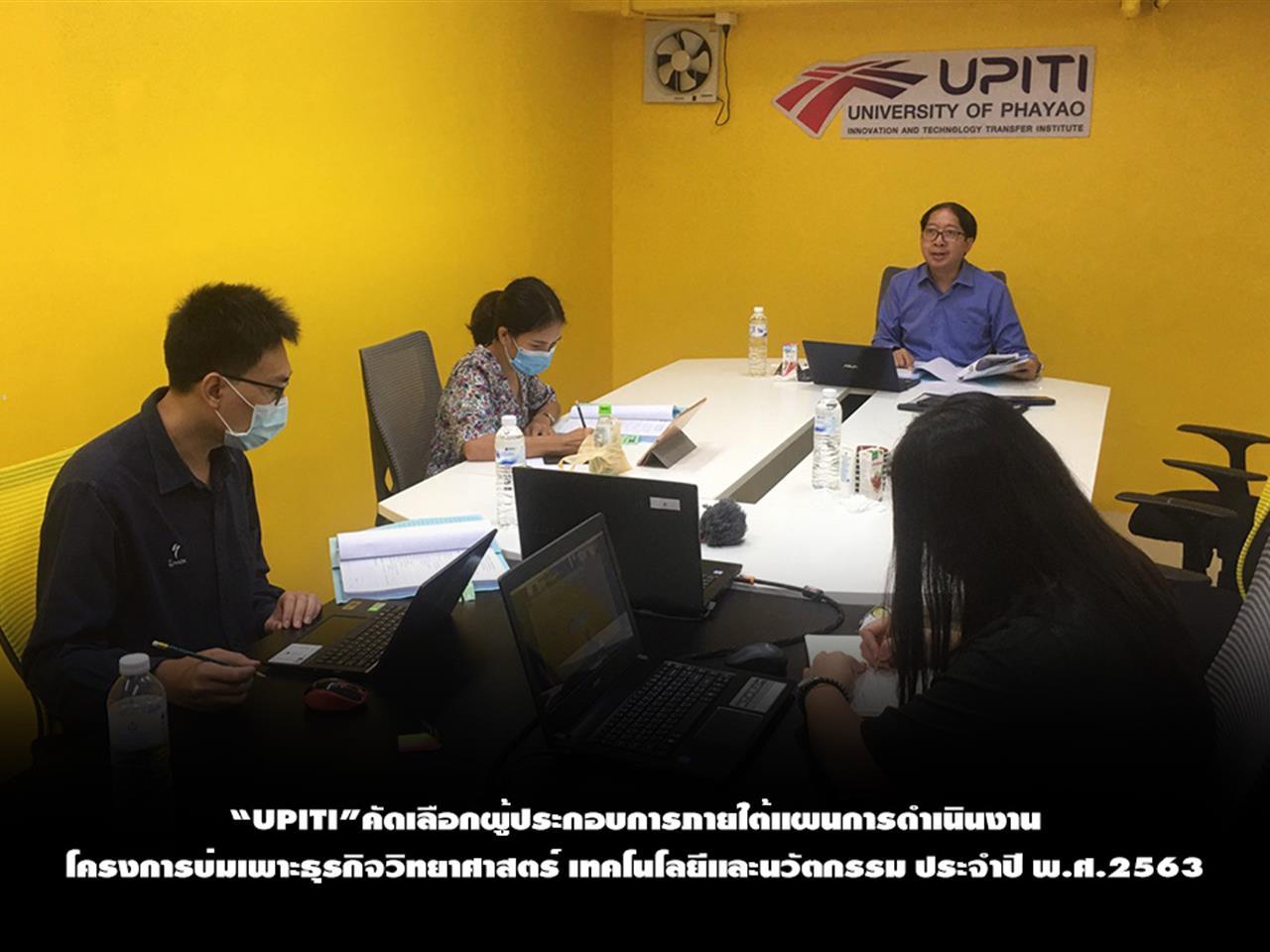 """""""UPITI""""คัดเลือกผู้ประกอบการภายใต้แผนการดำเนินงาน โครงการบ่มเพาะธุรกิจวิทยาศาสตร์ เทคโนโลยีและนวัตกรรม ประจำปี พ.ศ.2563"""