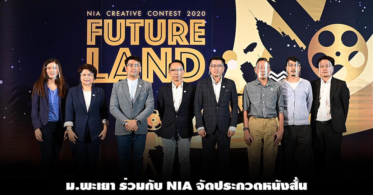 """ม.พะเยา ร่วมกับ NIA จัดประกวดหนังสั้นมุมมองอนาคตภาคเหนือ """"FUTURE LAND"""""""