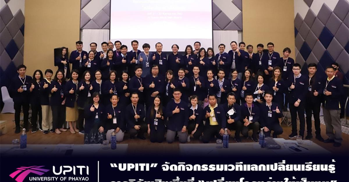 """""""UPITI"""" จัดกิจกรรมเวทีแลกเปลี่ยนเรียนรู้การวิจัยเชิงพื้นที่ """"เปลี่ยนโครงร่างให้เป็นทุน"""""""