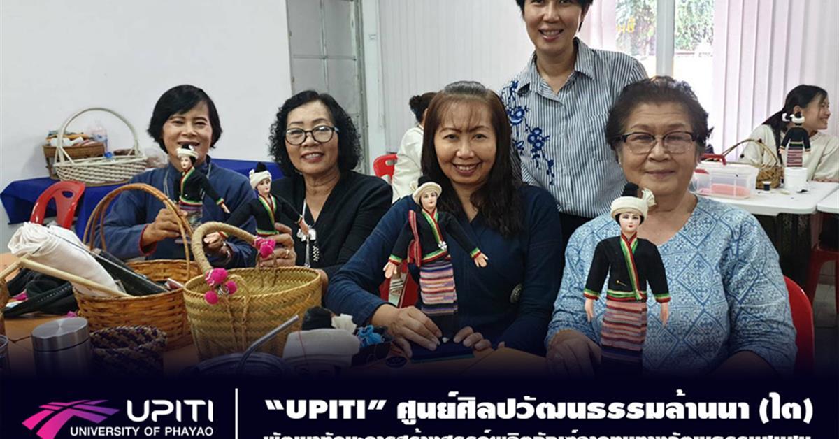 """""""UPITI"""" ศูนย์ศิลปวัฒนธรรมล้านนา (ไต) จัดกิจกรรมอบรมพัฒนาทักษะการสร้างสรรค์ผลิตภัณฑ์จากทุนทางวัฒนธรรมชุมชน"""