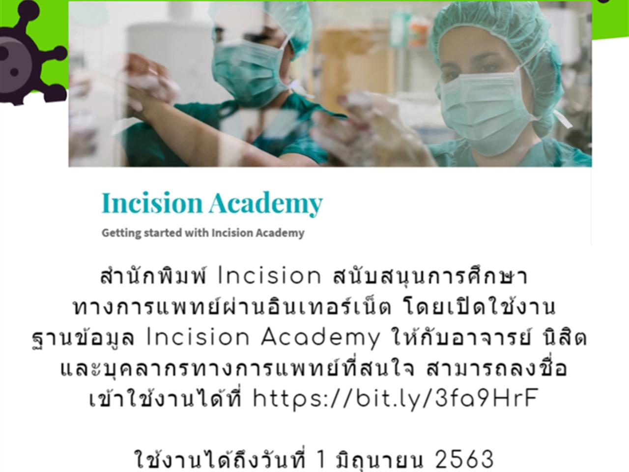 Incision Academy