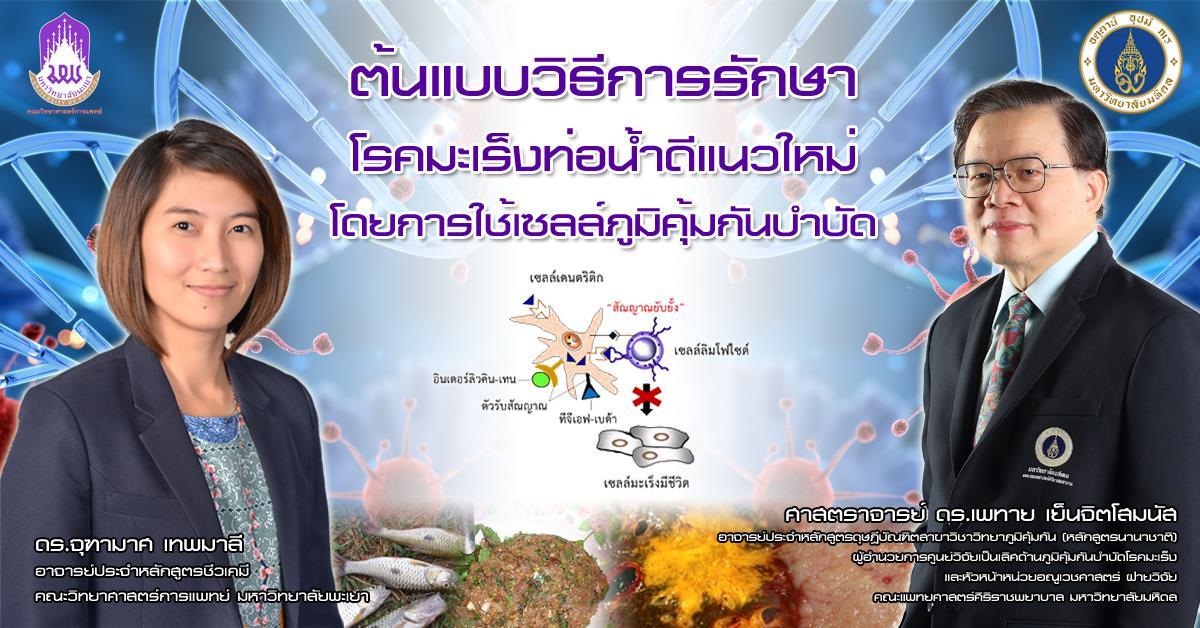 ดร.จุฑามาศ เทพมาลี อาจารย์หลักสูตรชีวเคมี ได้คิดค้นและพัฒนาต้นแบบของวิธีการรักษาโรคมะเร็งท่อน้ำดีแนวใหม่ โดยการใช้เซลล์ภูมิคุ้มกันบำบัด