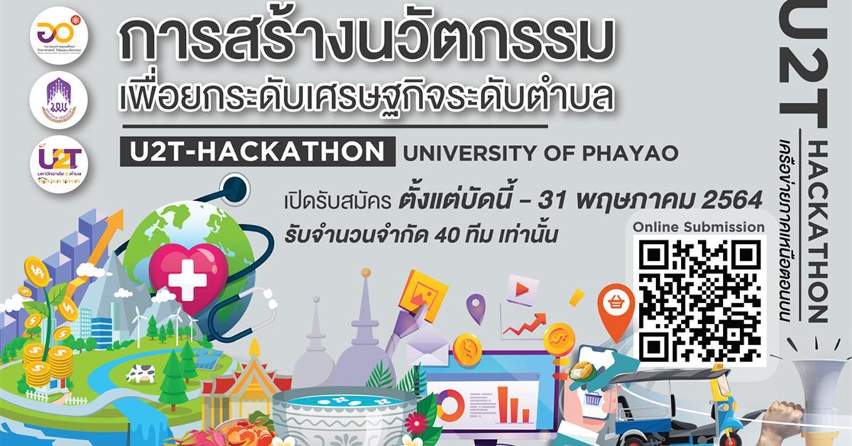 Hackathon, มหาวิทยาลัยพะเยา