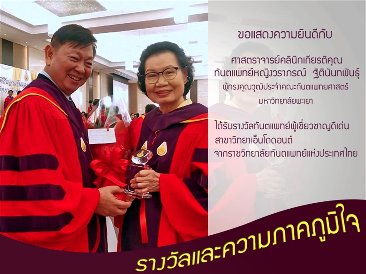 ผู้ทรงคุณวุฒิประจำคณะทันตแพทยศาสตร์,ได้รับรางวัลทันตแพทย์ผู้เชี่ยวชาญดีเด่น,จากราชวิทยาลัยทันตแพทย์แห่งประเทศไทย